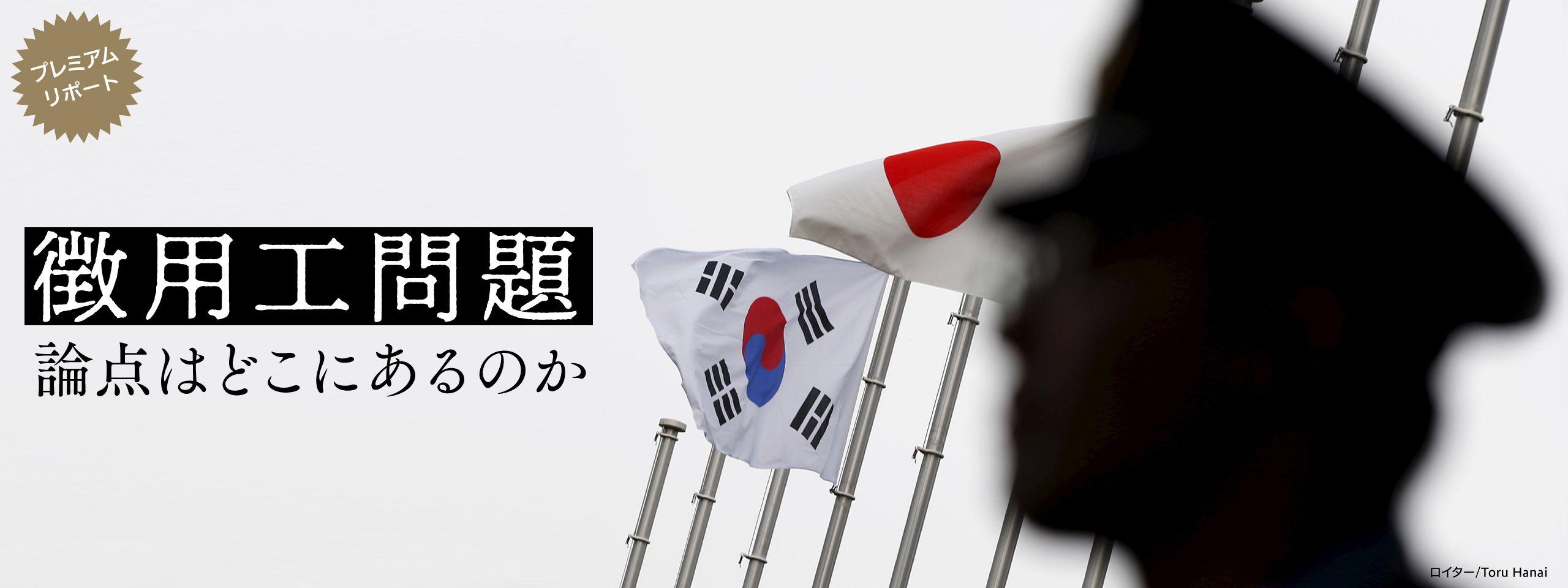 日韓両政府は「徴用工判決」を放置してはならない | 「徴用工問題」の ...