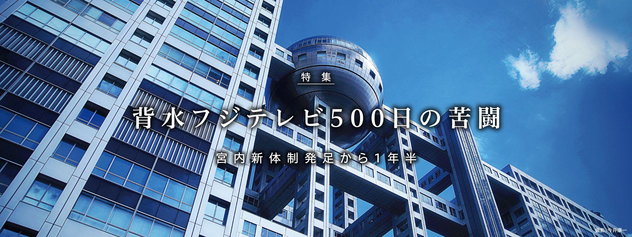 背水フジテレビ 500日の苦闘 | ...