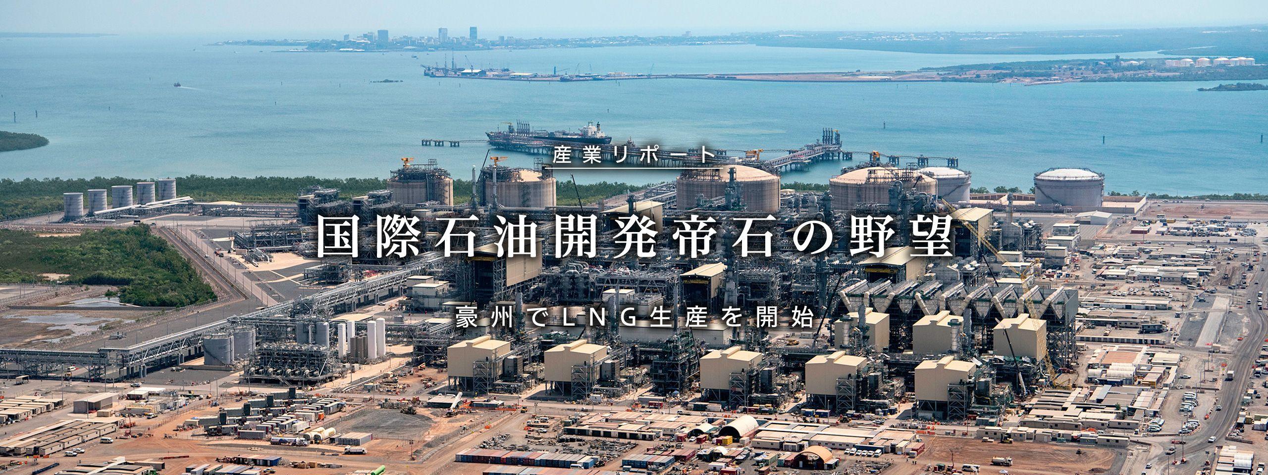 開発 石 石油 国際 帝