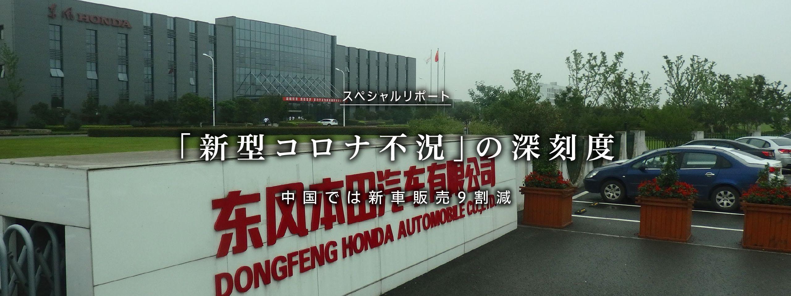 九州 コロナ 自動車 日産 日産自動車九州従業員 新型コロナ感染。