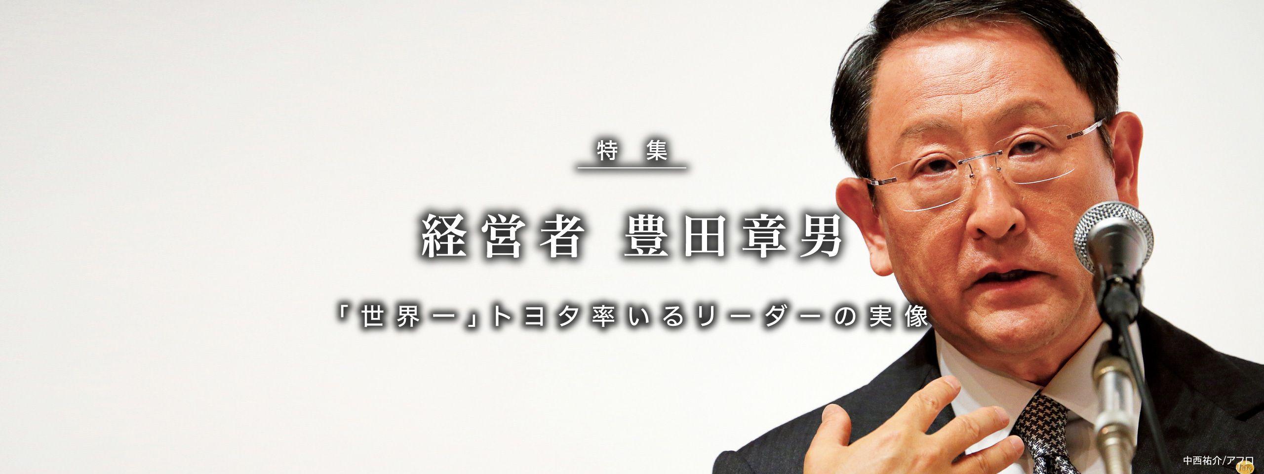 豊田章男の画像 p1_15