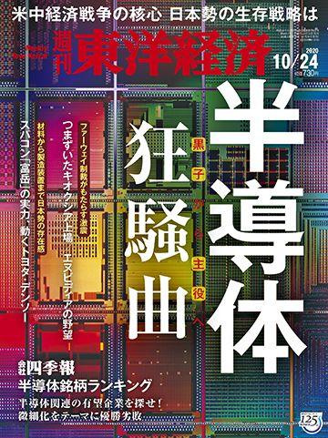 2020年10月24日号 | 週刊東洋経済プラス | 経済メディアのプラス価値