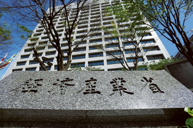 経済 産業 省