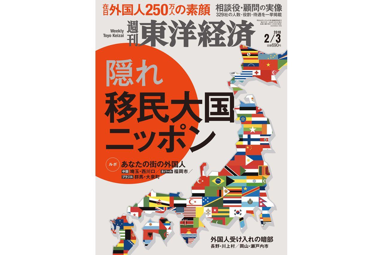 隠れ移民大国ニッポン   特集   週刊東洋経済プラス