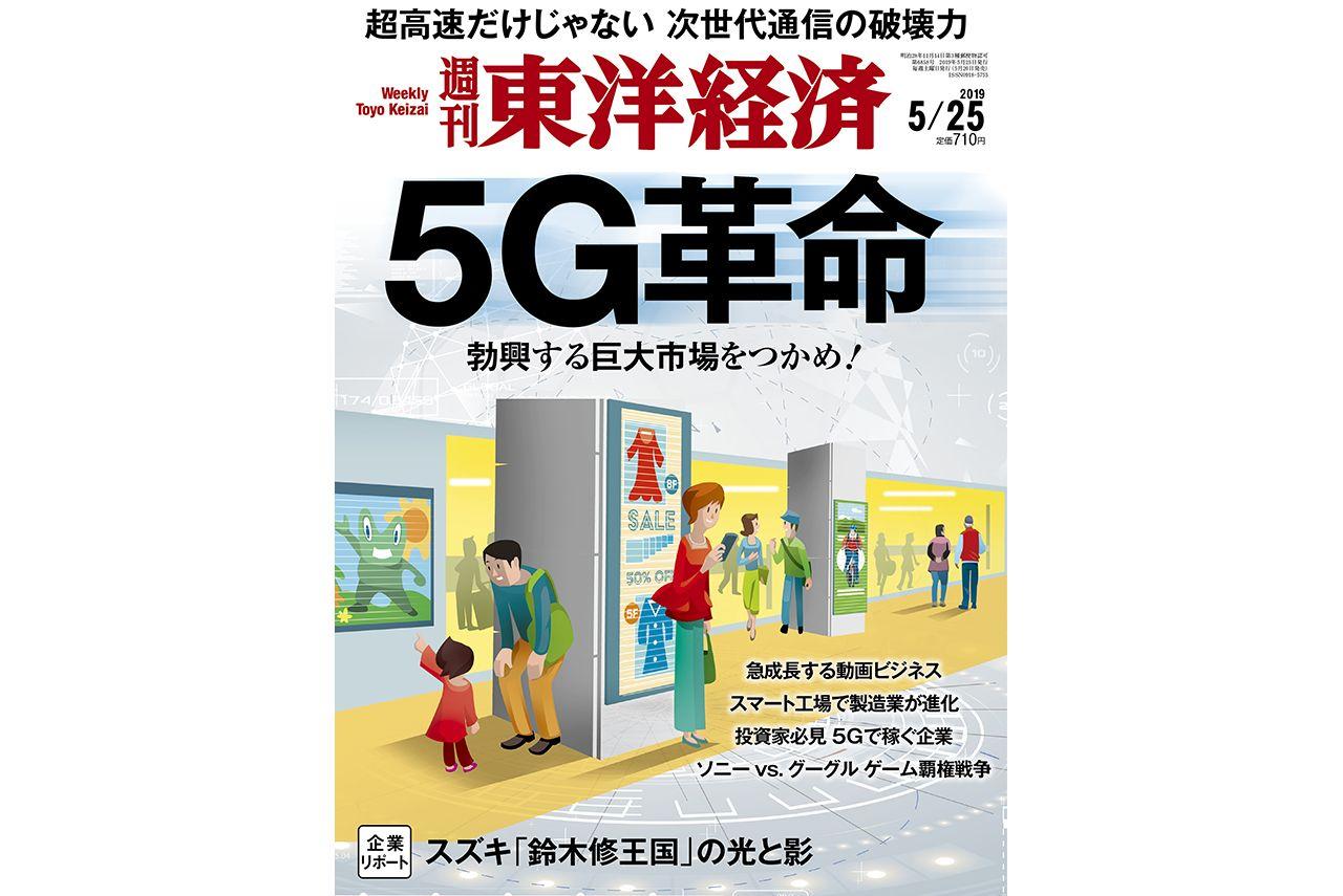 関連 企業 5g