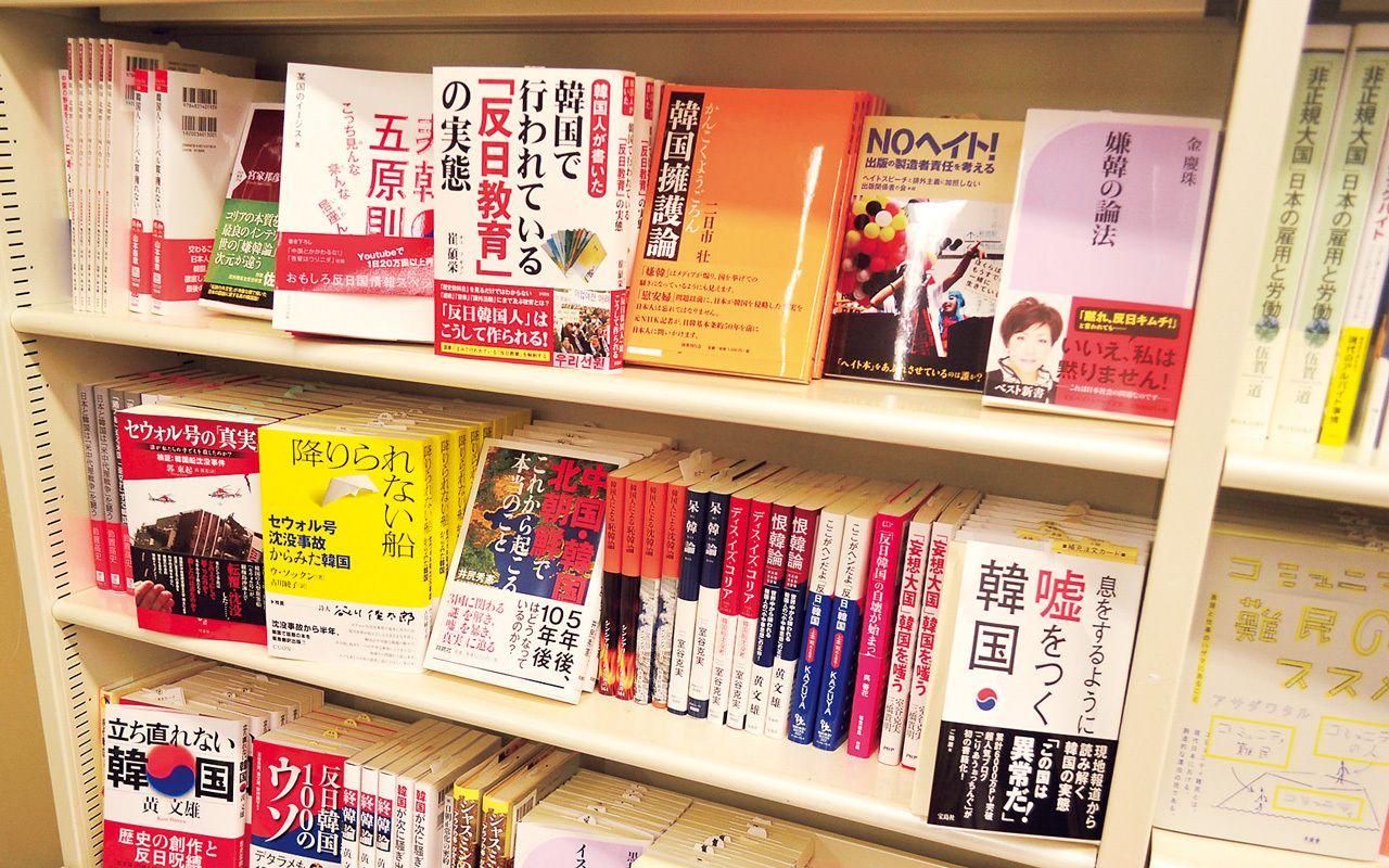 ビジネスマンのための日本論「ニッポンすごいぞ」商法の背景 愛国本読者の正体