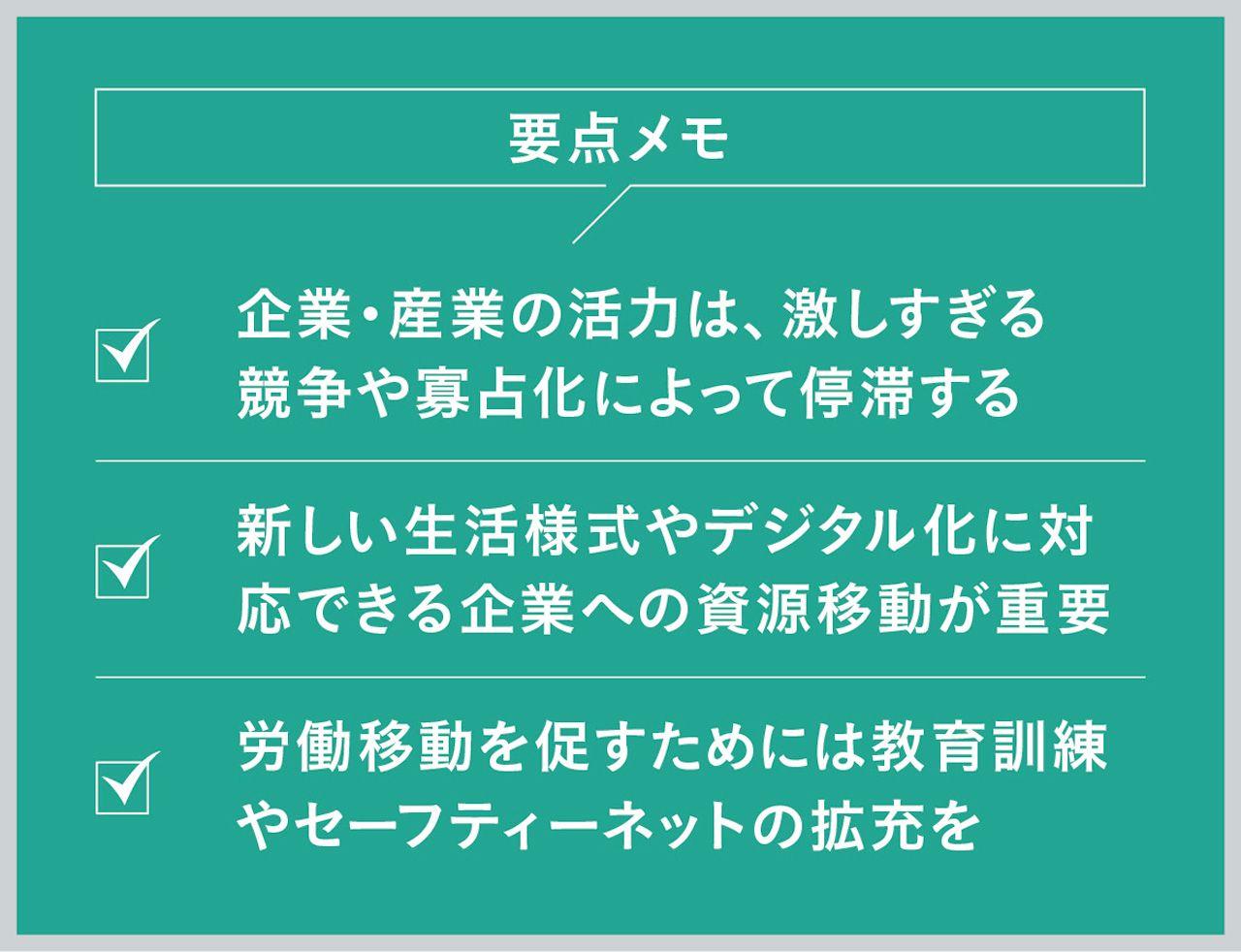 コロナ後復活の条件 | 長期停滞する日本企業 | 経済学者が読み解く現代 ...
